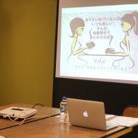 起業美女子交流会